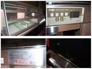 ㈱アリガ 対面冷蔵ショーケース AMC-MK2 中古品 AR-1456