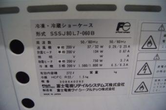 ショーケース 冷凍冷蔵ショーケース SSSJ80L7-060B 富士電機リテイルシステムズ㈱ 中古品 AR-1811