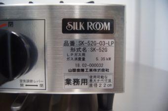 卓上ガステーブル 業務用ガステーブル SK-52G 山岡金属工業㈱ 中古品 AR-2795
