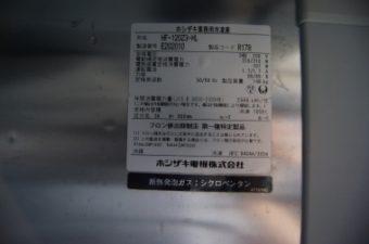 業務用冷凍庫 HF-120Z3-ML ホシザキ電機㈱ 中古品 AR-2496