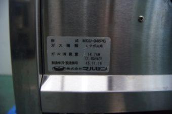 うどん釜 MGU-046PG ㈱マルゼン 中古品 AR-2892