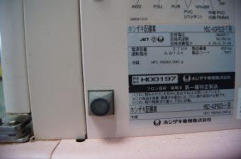 配膳車 MSC-40PSD3-1 ホシザキ電機㈱ 中古品 AR-3212