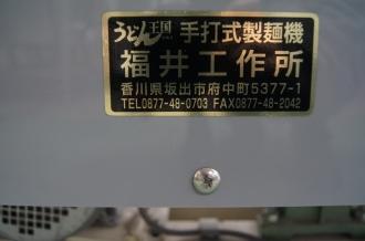 手打ち式製麺機 福井工作所㈱ 中古品 AR-3554